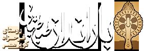 بارانداز طباطبایی، روستای فرحزاد، کویر مصر